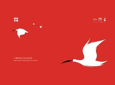 小鹮喜 x 3721 Design |陕西汉中市文创品牌