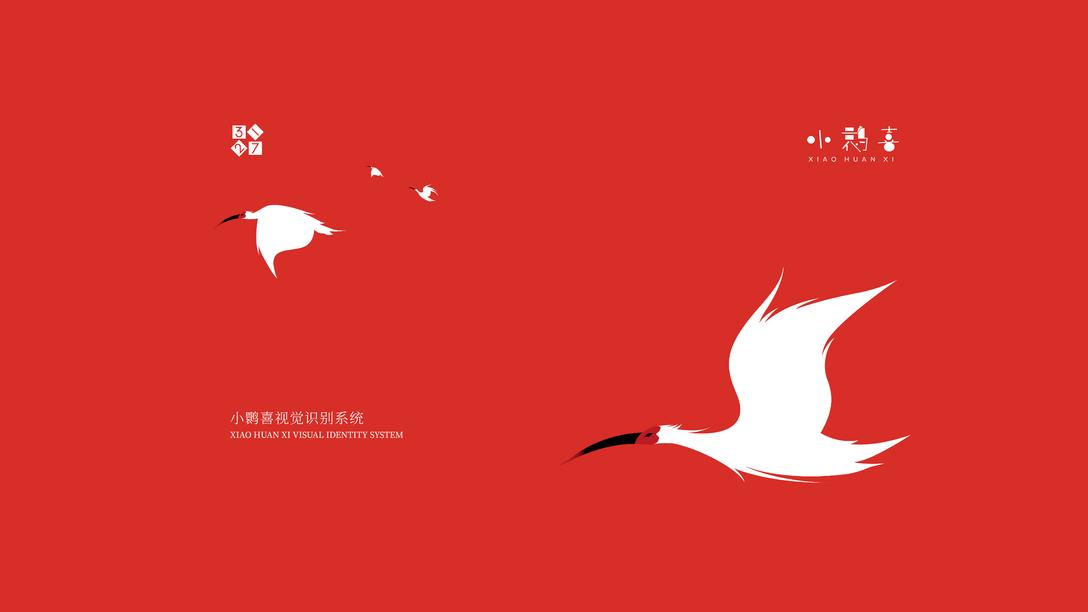 小鹮喜 x 3721 Design  陕西汉中市文创品牌
