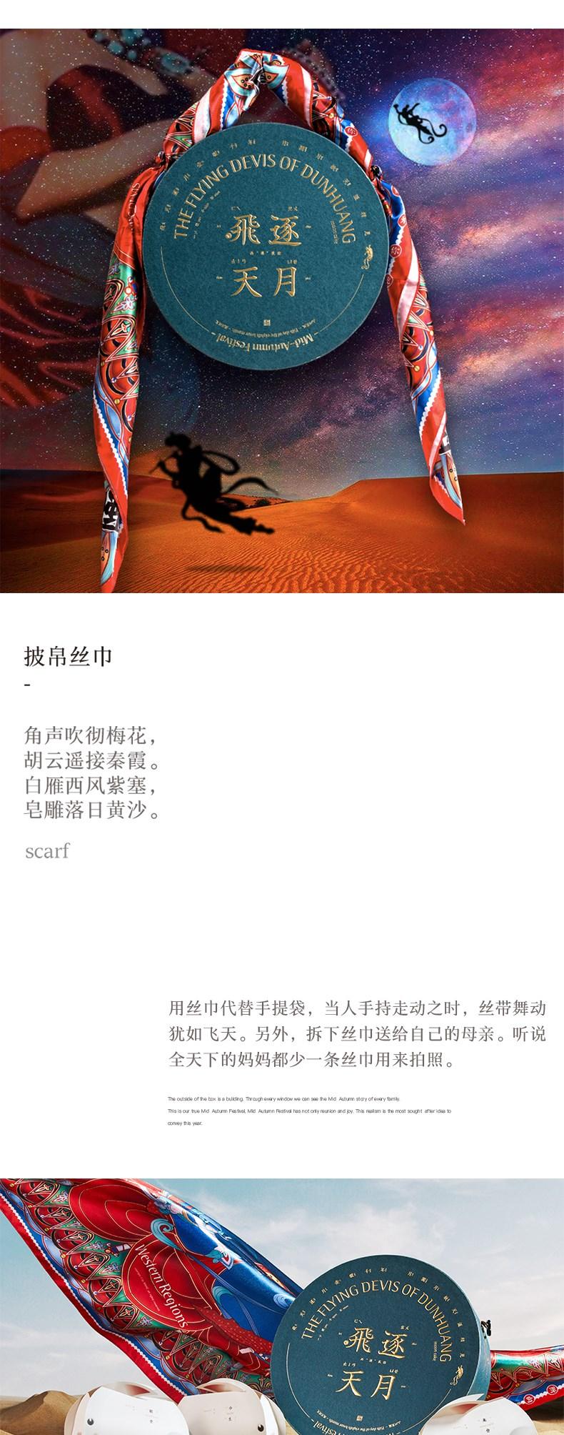 飞天逐月+妙手回潮x喜茶