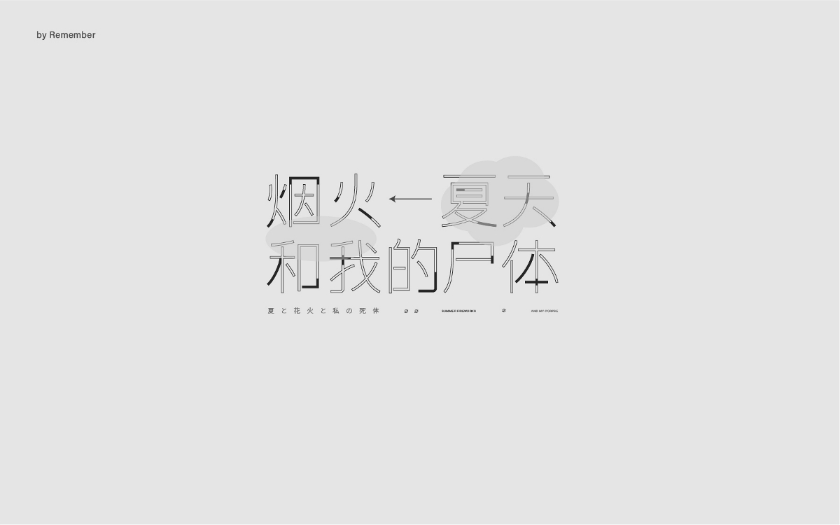 字体设计xRemember丨小说名设计