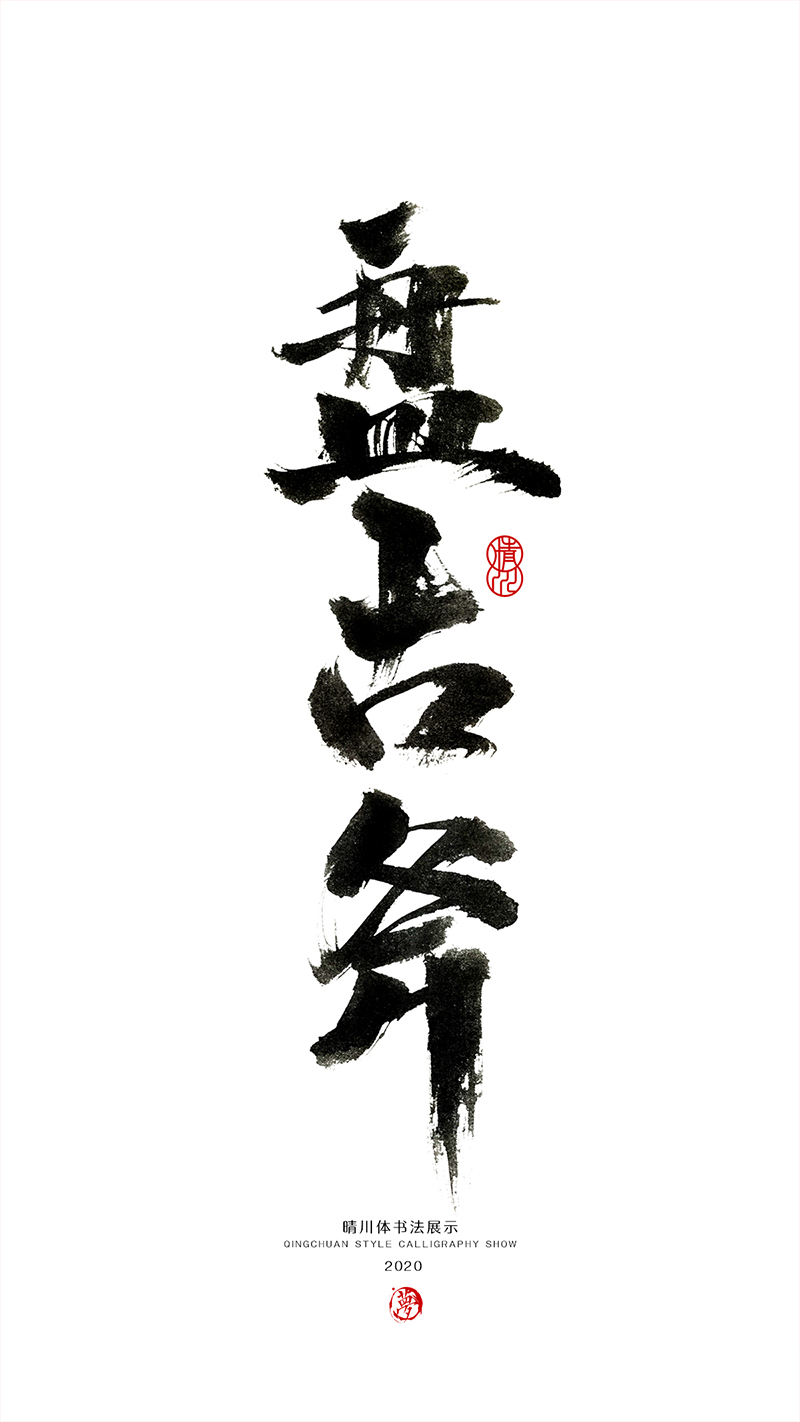 晴川造字-上古十大神兽/神器