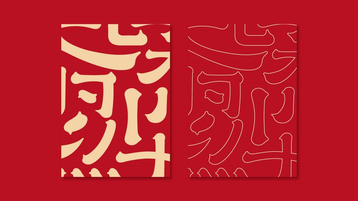 麺達人|品牌設計案例