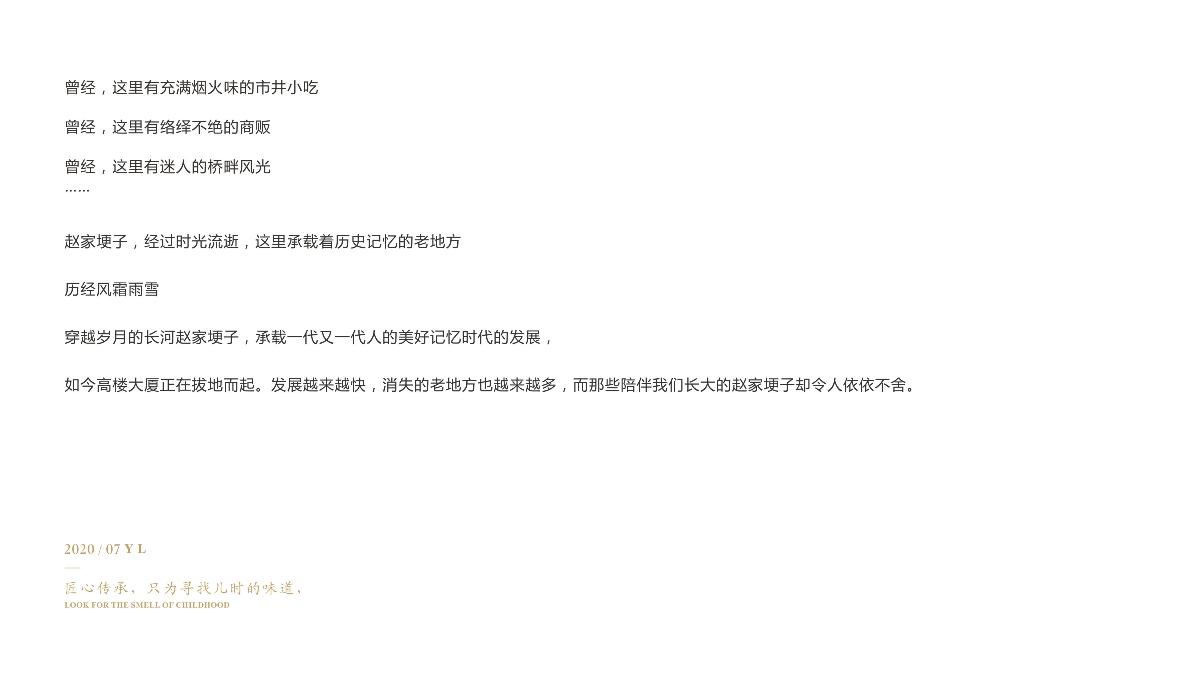 火锅品牌设计—赵家埂子