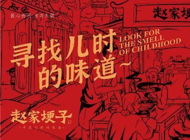 火鍋品牌設計—趙家埂子