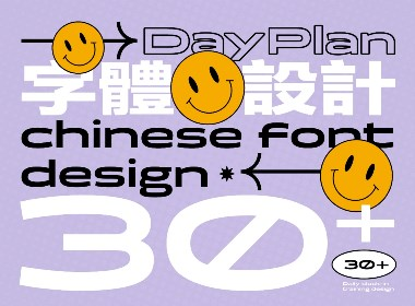 字體探索Day planO1