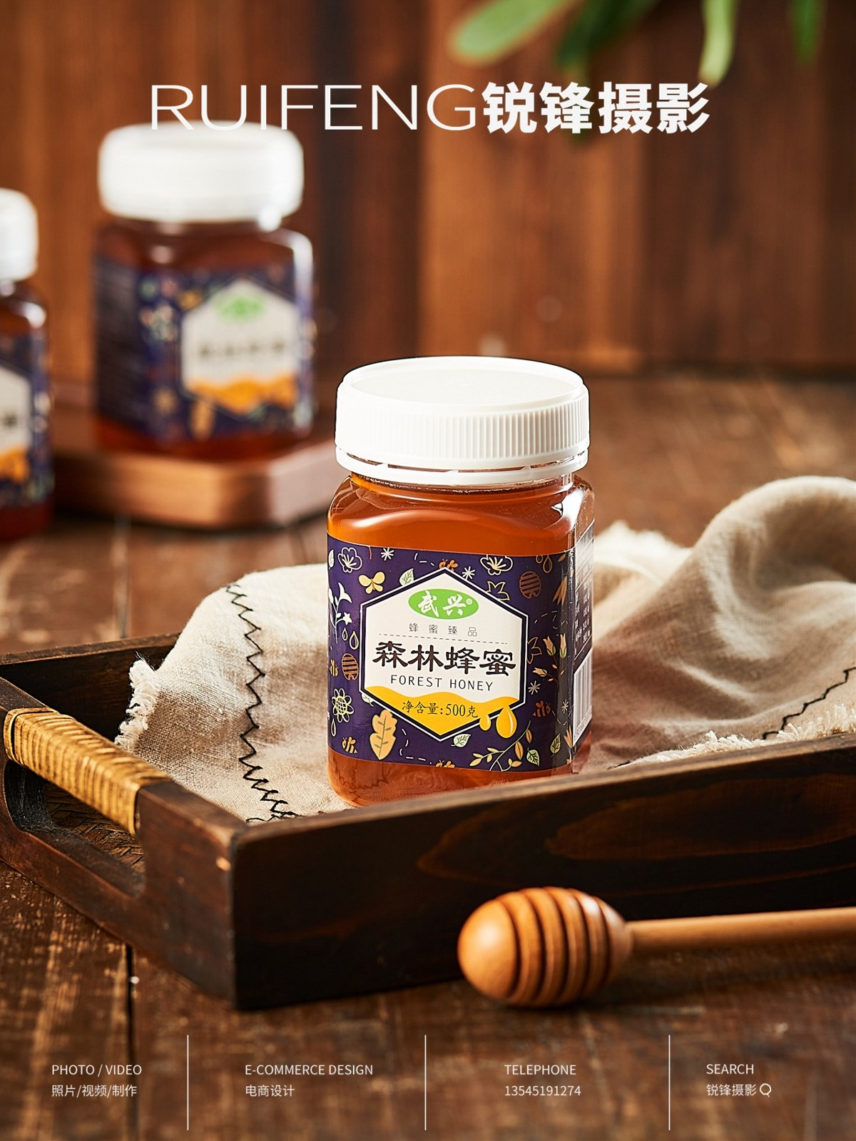 武汉食品摄影|农家蜂蜜拍摄|农副产品|RUIFENG锐锋摄影工作室|合作咨询/技术交流13545191274