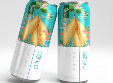 葛言山葛汁飲品—徐桂亮品牌設計
