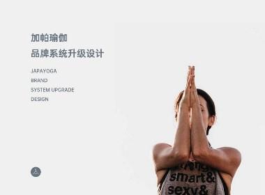 加帕瑜伽品牌升级设计