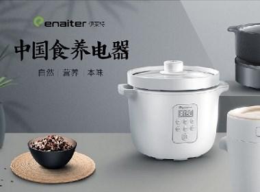 伊莱特重塑 | 全球第二大智能电饭煲供应商,自主品牌如何重塑「中国食养电器」品牌之路?