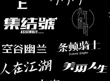 2020 x 字记小结(1)