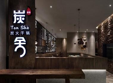 一家坚持传统风味与现代工艺相结合的炭火干锅餐厅·炭舍