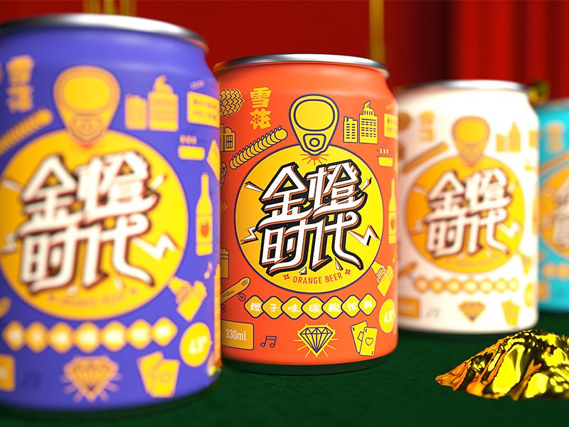 雪花啤酒/金橙时代果啤包装设计