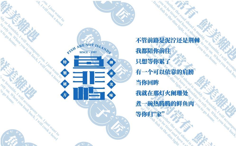 鱼非屿 x 餐饮品牌设计