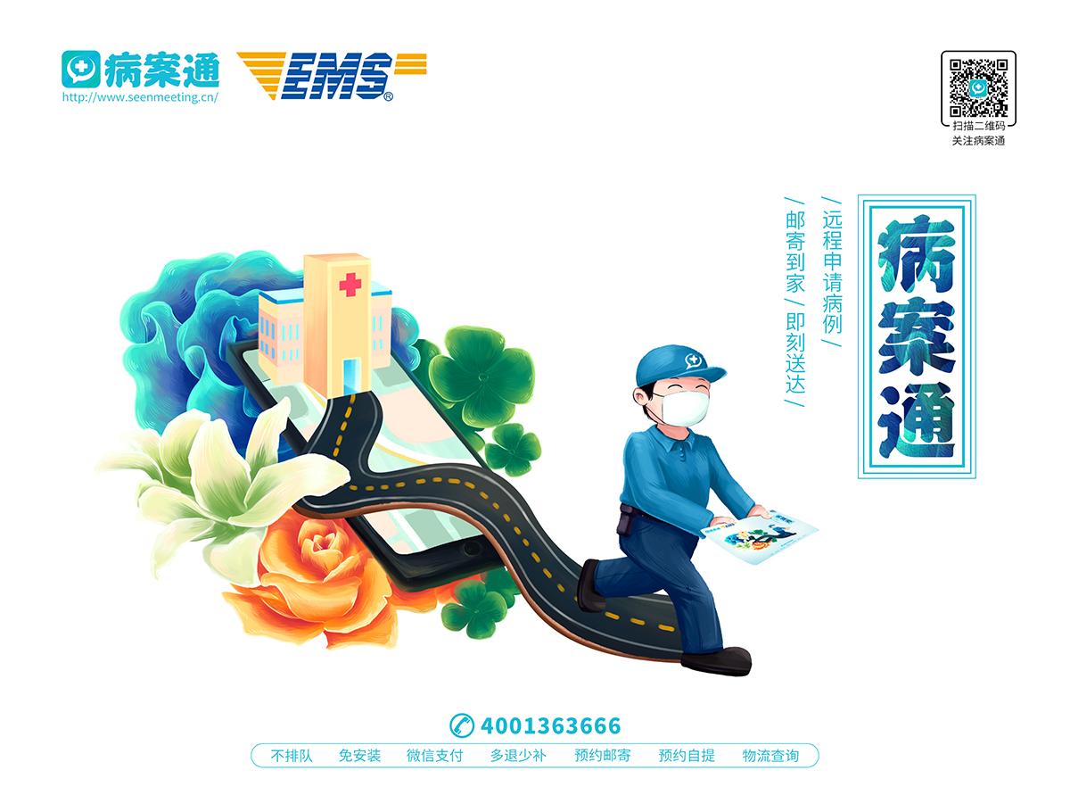病案通+EMS/定制信封文件袋项目设计