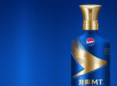 我叫MT酒包装设计——不见设计 酒包装