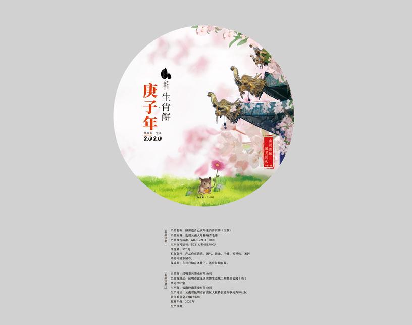【原创】奉旨茶伴·2020庚子年普洱茶生