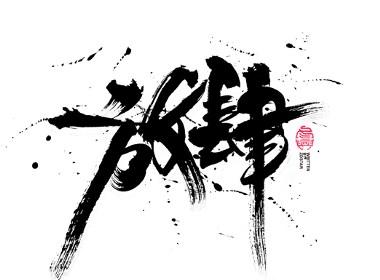 书法字体设计<81>