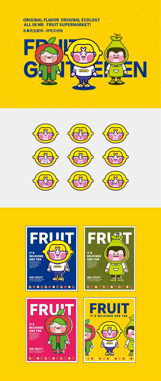 水果先生卡通IP形象设计
