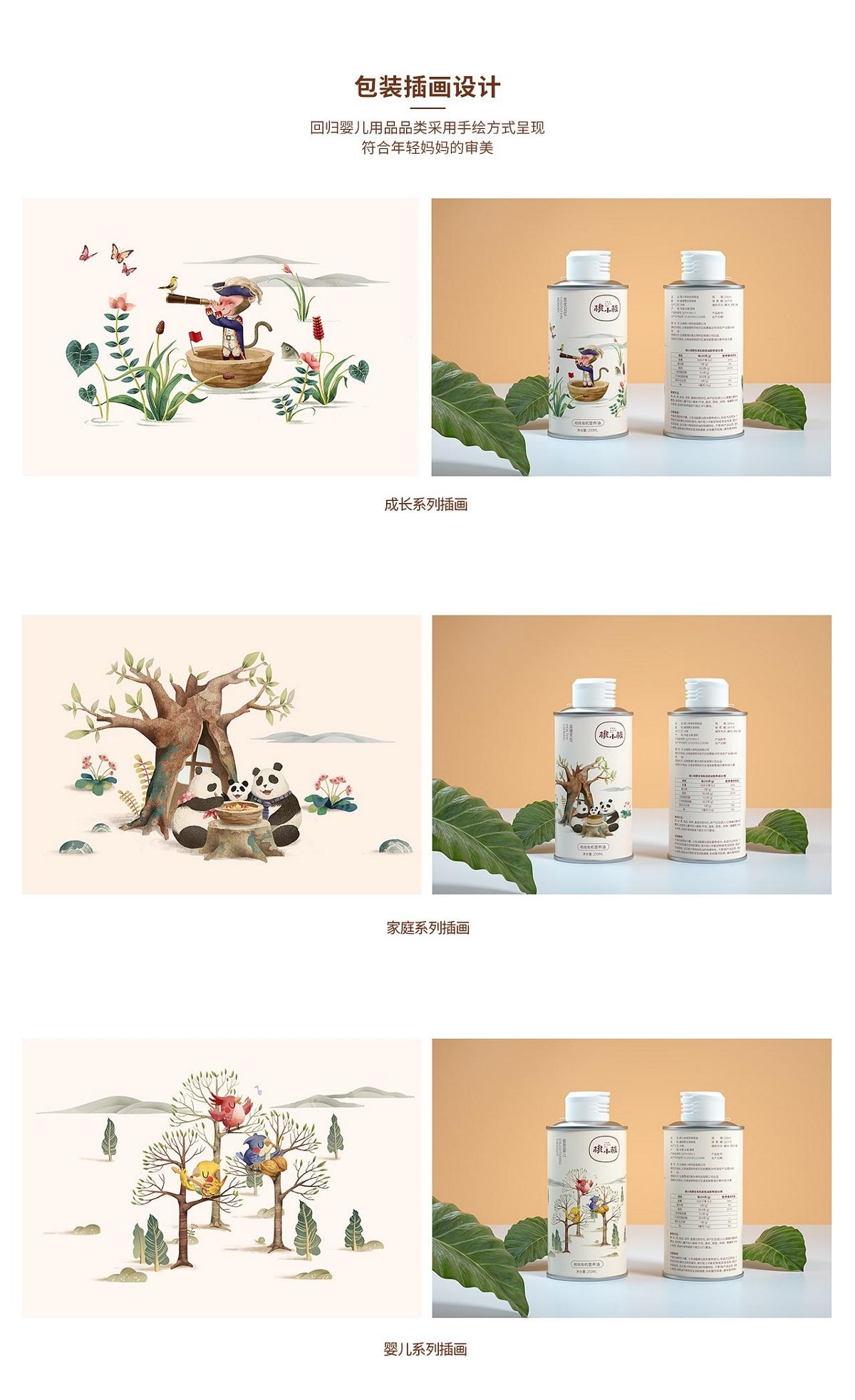 桃小核有机核桃油品牌新视觉作品分享【汤臣杰逊】