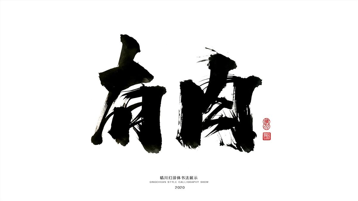晴川造字-八月字体合集