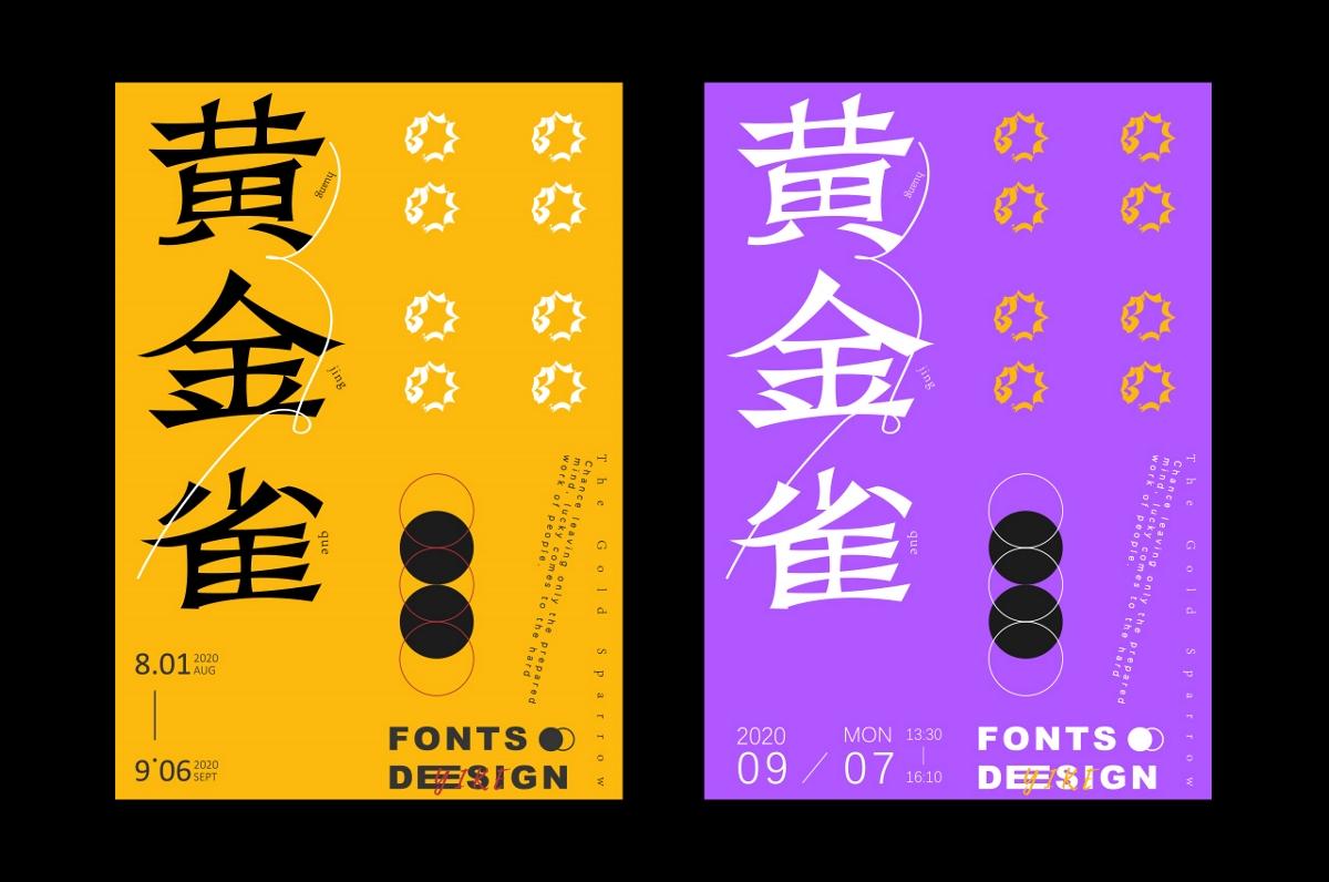 字体&版式