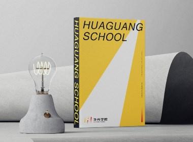 华光学校品牌视觉设计