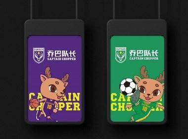体育教育品牌vi设计-乔巴队长-四喜包装设计