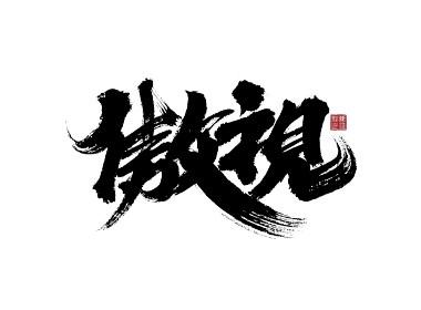 大禧手写字集