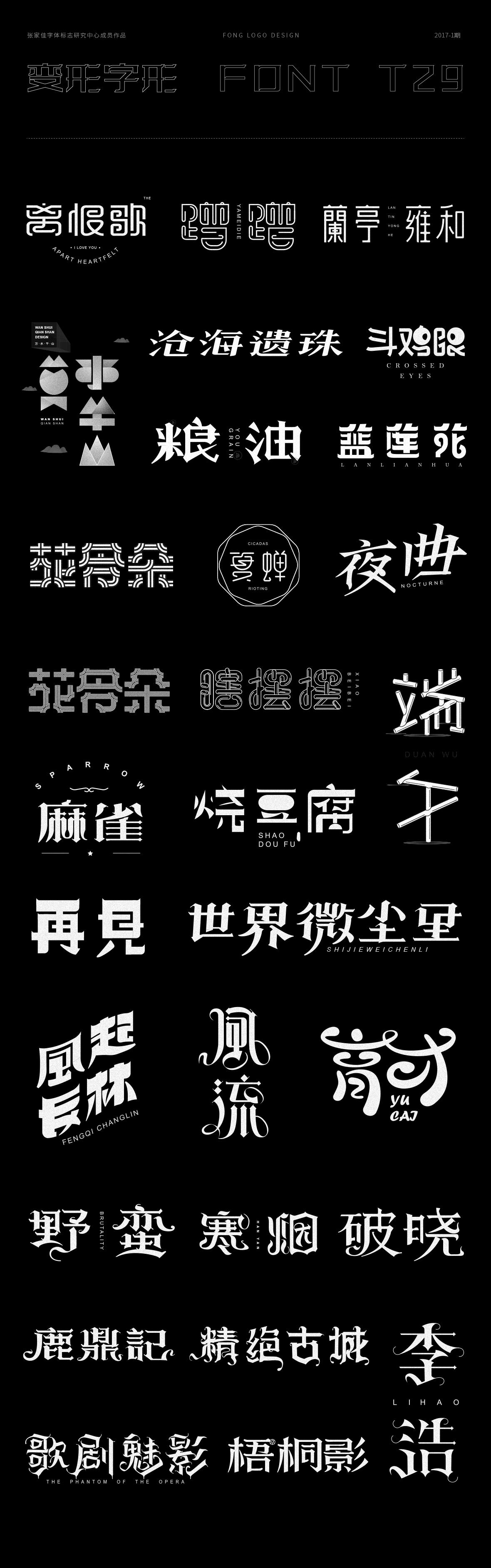 50例-字体标志变形字体设计合集-张家佳字体团