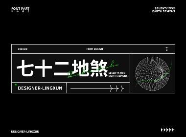 七十二地煞×凌旬 FONT DESIGN