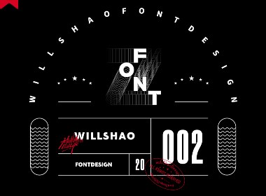 无名老鬼WillShao | FONTDESIGN 第二弹