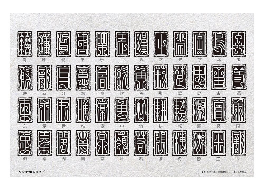 项目丨国家宝藏栏目组丨湖北省博物馆丨海报字体邀请展