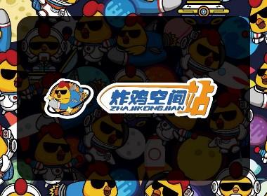 《炸鸡空间站》品牌形象插画设计