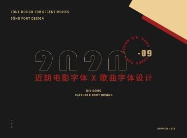 近期电影字体 X 歌曲字体设计