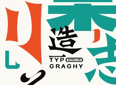 「 字的语言 」执初|字体设计