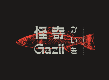 怪奇-Gazii|双语字体设计