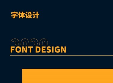 秋天的第一份字体设计