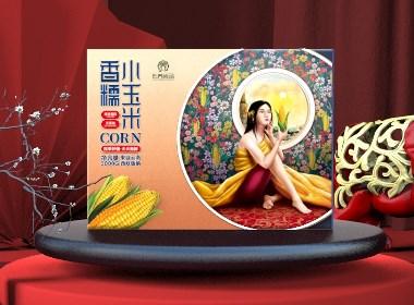 傣中珍品 · 礼盒装香糯小玉米 丨 VEGETAR陈炳嘉作品