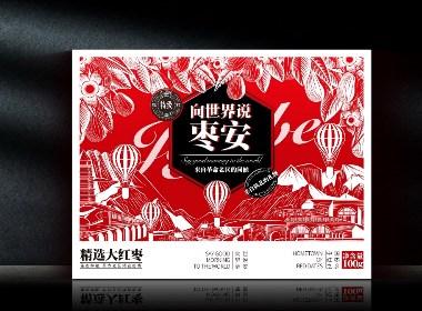 红枣包装--向世界说枣安