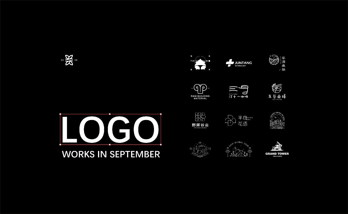 标志设计-2020/09
