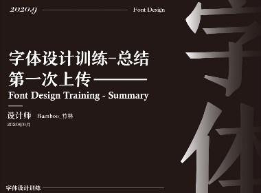 2020字体训练入门——第一波作品上传