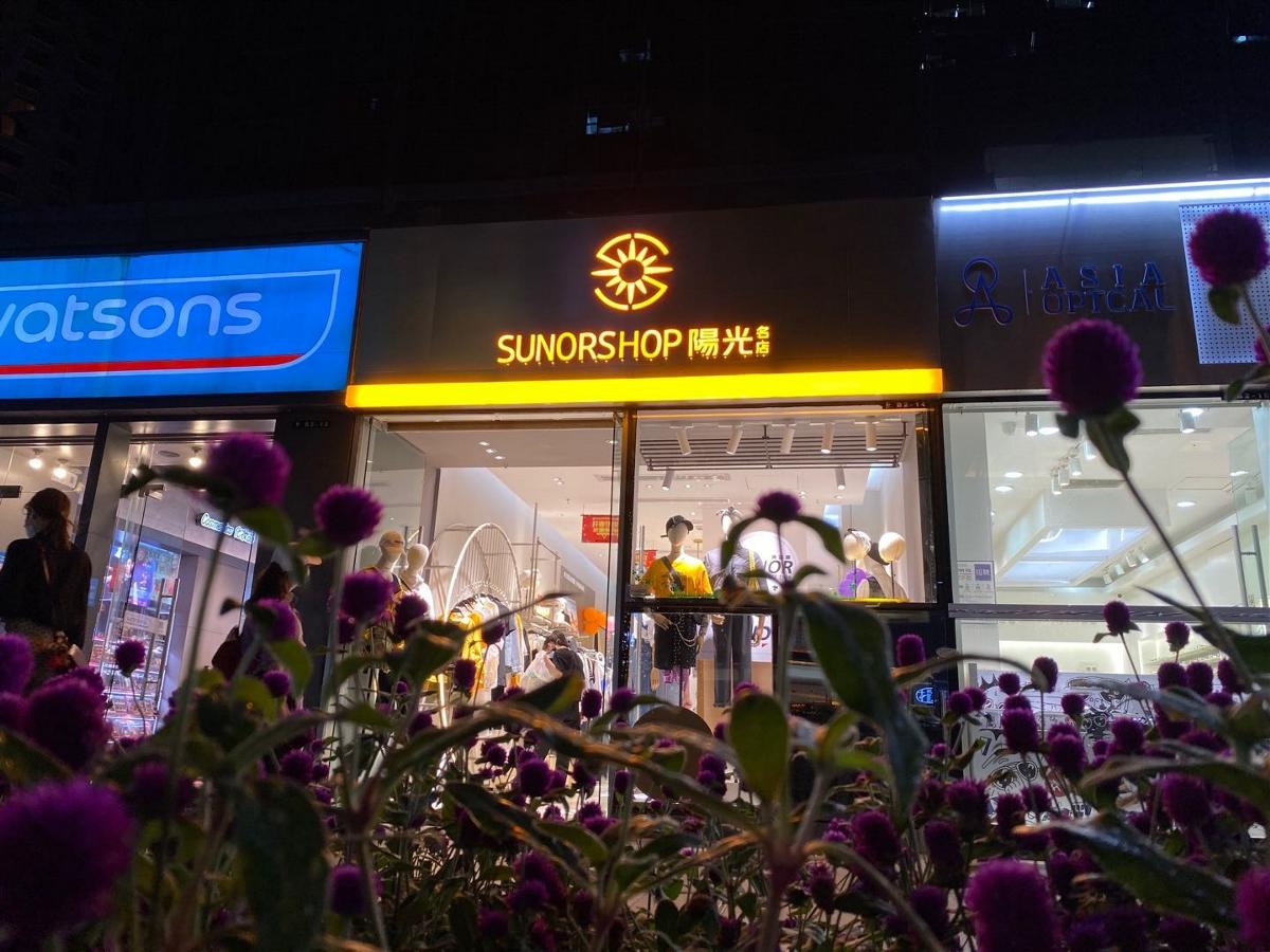 SUNORSHOP 阳光名店 | 品牌形象升级
