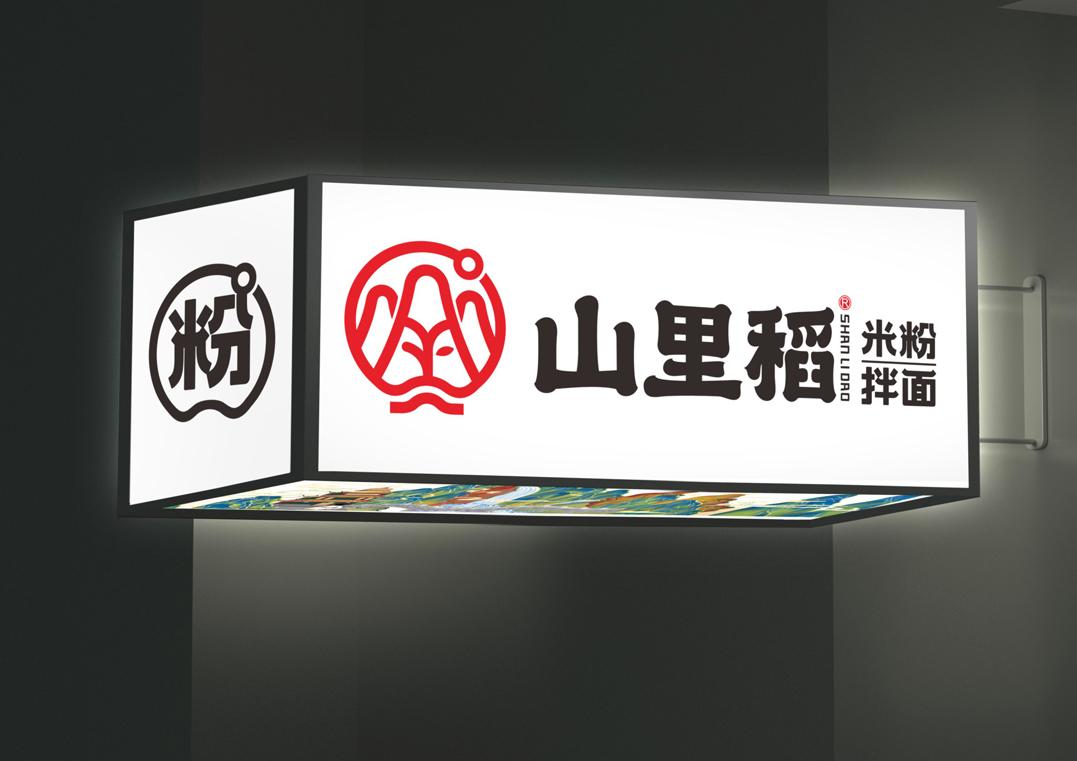 山里稻米粉拌面餐饮品牌全案策划设计