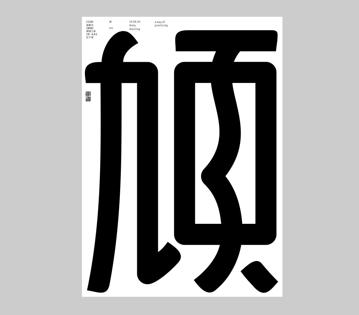 汉字境/一字禅《九月静寥》