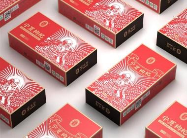 宁夏枸杞抽拉盒包装设计
