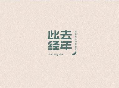2020-字小结(1)