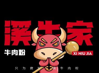 溪牛家牛肉粉品牌VI全案设计 | 商业品牌设计