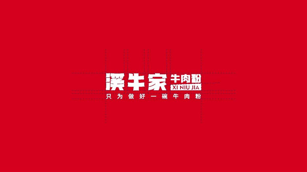 溪牛家牛肉粉品牌VI全案设计   商业品牌设计
