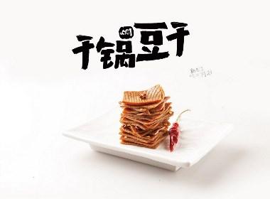 豆干休闲食品原创包装设计
