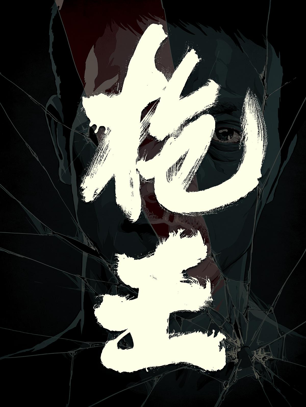 电影《枪王》海报